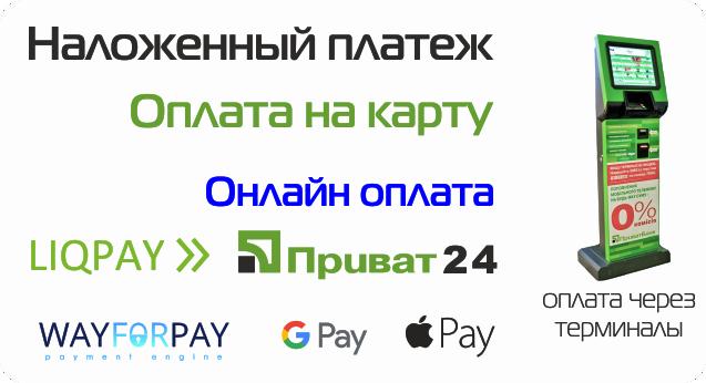 Оплата заказа в интернет-магазине Сенсор