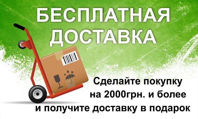 Бесплатная доставка заказа интернет магазин Сенсор