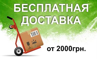 Бесплатная доставка заказа в интернет магазине sensor.com.ua